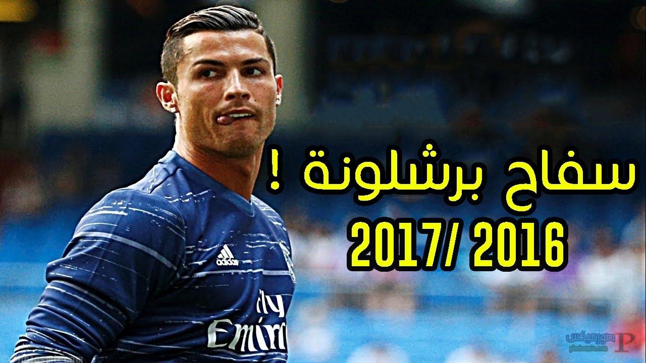-رونالدو-الخاصة-وفي-الملعب-24 صور كريستيانو رونالدو , اجمل صور Ronaldo 2018 , خلفيات ورمزيات رونالدو