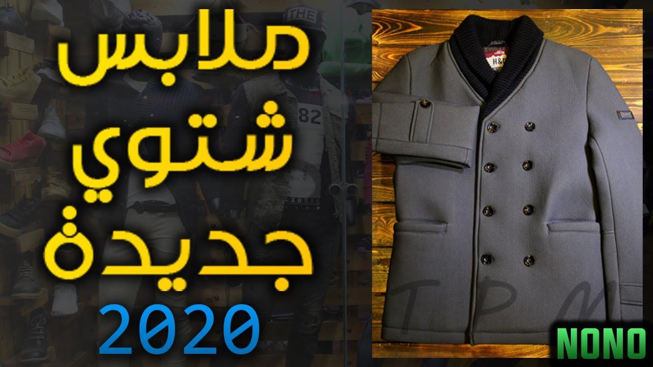 ازياء للشباب ملابس شبابية 7