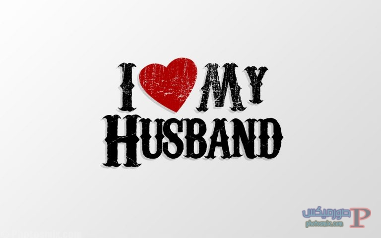 صور عن الزوج 6