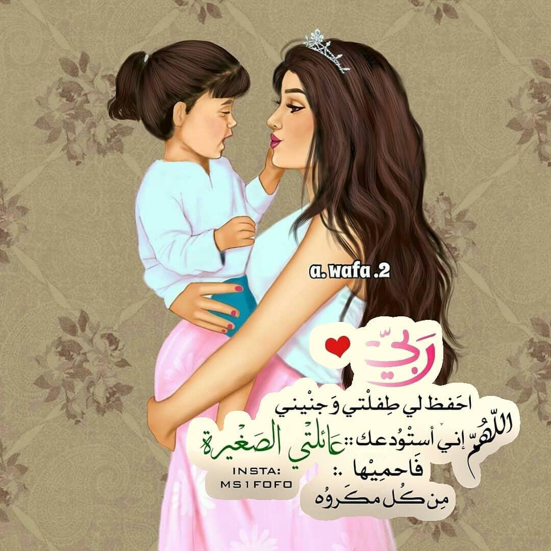 الزوجة لزوجها خلفيات عن الزوج والاولاد