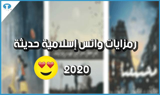 رمزيات واتس اب 2020 حالات واتس اب خلفيات واتس اب 7
