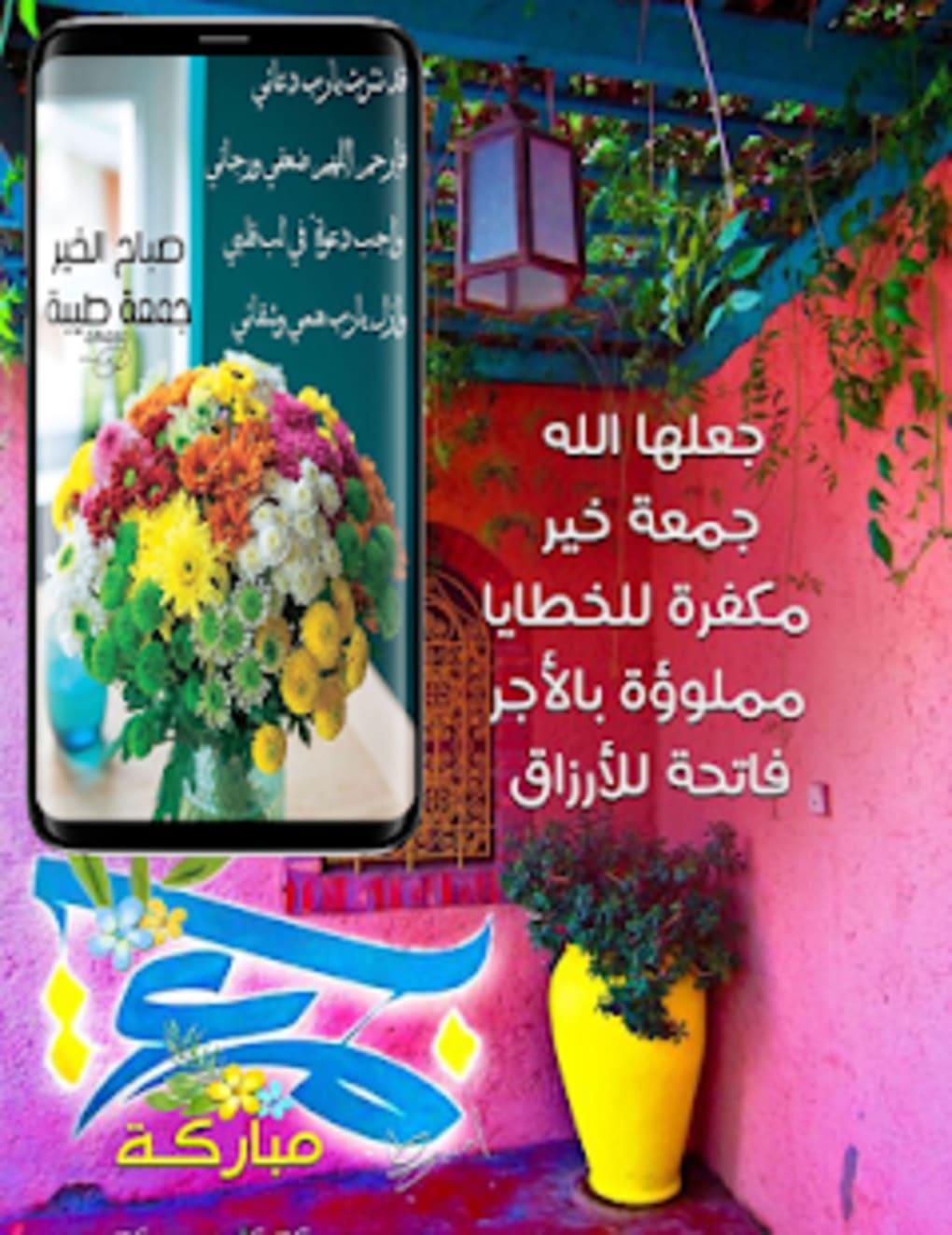 صور جمعة مباركة 2020 مسجات جمعة مباركة صور تهاني يوم الجمعة 4 1