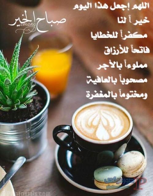 -صباح-الخير-100 اجمل صور صباح الخير، صور صباحية جميلة مع ورد ،صور ادعية للصباح