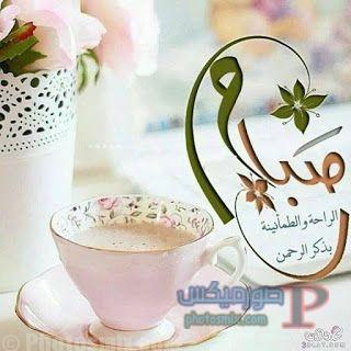 -صباح-الخير-91 اجمل صور صباح الخير، صور صباحية جميلة مع ورد ،صور ادعية للصباح