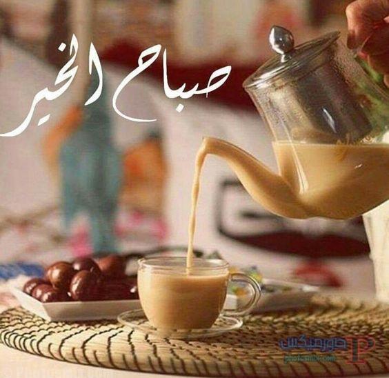 -صباح-الخير-95 اجمل صور صباح الخير، صور صباحية جميلة مع ورد ،صور ادعية للصباح