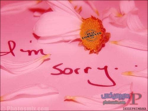 صور اعتذار حزينة