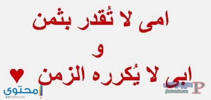 -عن-فضل-وحنان-الامهات-4 صور عن الام 2018 خواطر كلمات خلفيات رمزيات عن الام المتوفية