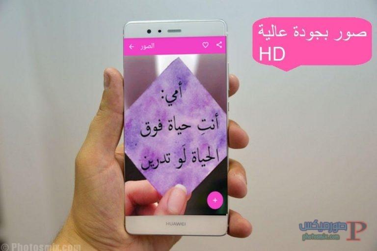 -عن-فضل-وحنان-الامهات-5 صور عن الام 2018 خواطر كلمات خلفيات رمزيات عن الام المتوفية