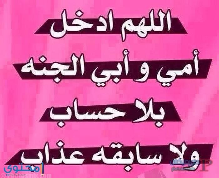 -عن-فضل-وحنان-الامهات-7 صور عن الام 2018 خواطر كلمات خلفيات رمزيات عن الام المتوفية