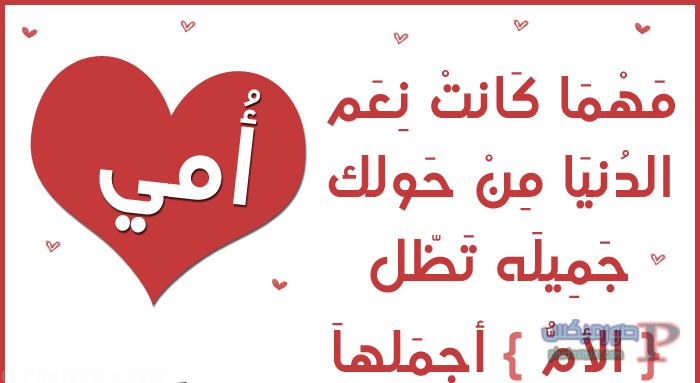 عن فضل وحنان الامهات 8