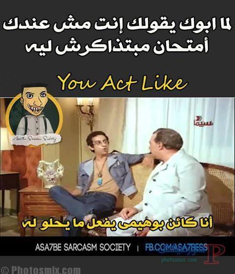 اجمل صور مضحكة عن الامتحانات فيس بوك 10