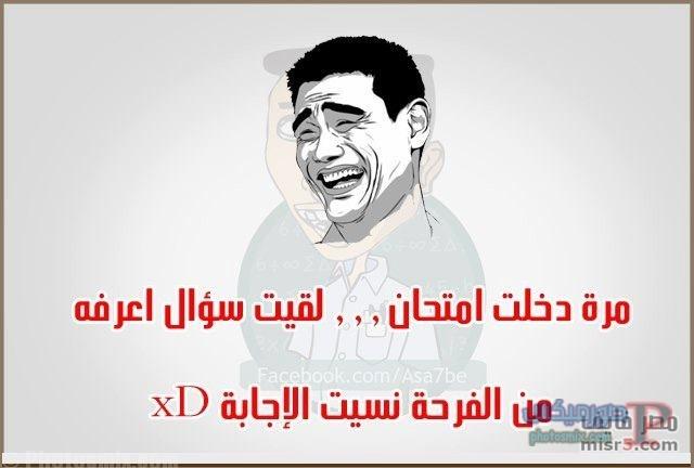 اجمل صور مضحكة عن الامتحانات فيس بوك 3