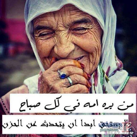-اجمل-صور-معبرة-عن-حب-الام-4 صور عن الام 2018 خواطر كلمات خلفيات رمزيات عن الام المتوفية