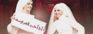 -احلي-بوستات-صاحبة-العروسة-5-300x111 صور انا العروسة , اجمل صور انا اخت العروسة , صور انا اخت العريس