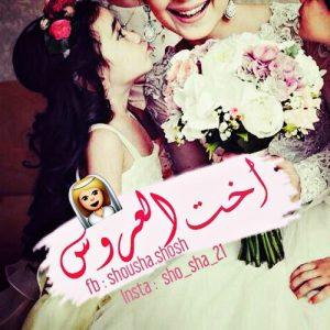 -احلي-بوستات-صاحبة-العروسة-7-300x300 صور انا العروسة , اجمل صور انا اخت العروسة , صور انا اخت العريس