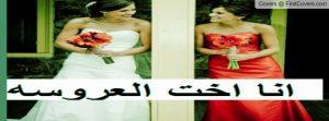 -احلي-صور-اخت-العروسة-1-300x111 صور انا العروسة , اجمل صور انا اخت العروسة , صور انا اخت العريس