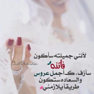 -احلي-صور-انا-العروسة-خطوبة-2-300x300 صور انا العروسة , اجمل صور انا اخت العروسة , صور انا اخت العريس