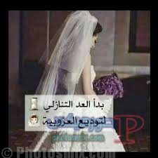 -احلي-صور-انا-العروسة-خطوبة صور انا العروسة , اجمل صور انا اخت العروسة , صور انا اخت العريس