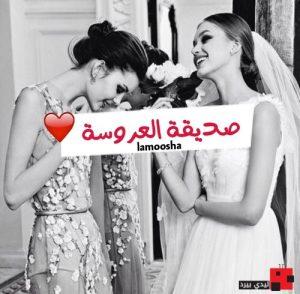 -انتيمة-العروسة-5-300x294 صور انا العروسة , اجمل صور انا اخت العروسة , صور انا اخت العريس