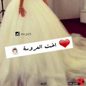 انتيمة العروسة 6