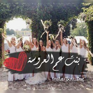 انتيمة العروسة 7