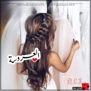 صور انا العروسة المنتظرة 7