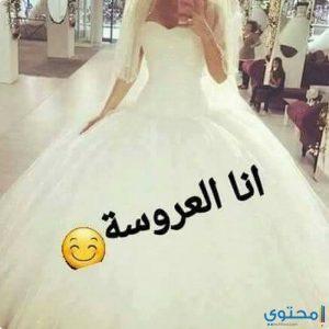 -صور-انا-العروسة-2018-10-300x300 صور انا العروسة , اجمل صور انا اخت العروسة , صور انا اخت العريس