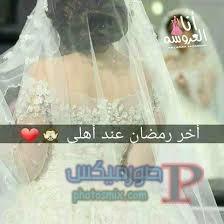 صور انا العروسة 2018 3