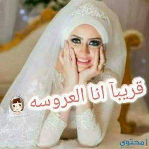 -صور-انا-العروسة-2018-300x300 صور انا العروسة , اجمل صور انا اخت العروسة , صور انا اخت العريس
