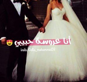 -صور-انا-العروسة-2018-6-300x284 صور انا العروسة , اجمل صور انا اخت العروسة , صور انا اخت العريس