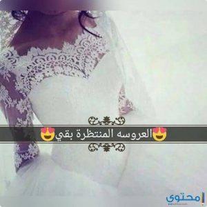 -صور-انا-العروسة-2018-9-300x300 صور انا العروسة , اجمل صور انا اخت العروسة , صور انا اخت العريس