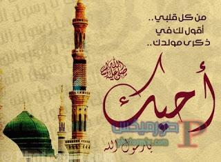 صور بطاقات لمولد النبوي الشريف 1