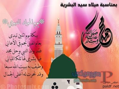 صور بطاقات لمولد النبوي الشريف 2