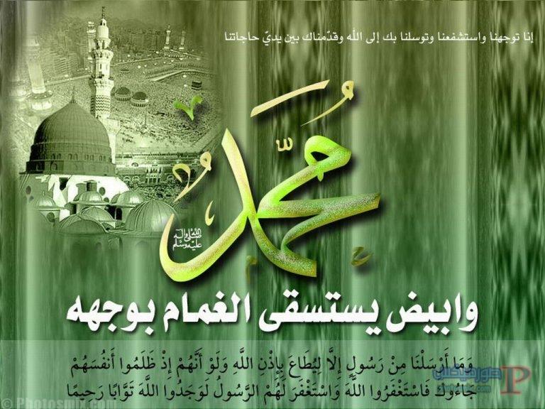 صور بطاقات لمولد النبوي الشريف 4