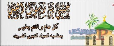صور بطاقات لمولد النبوي الشريف 5
