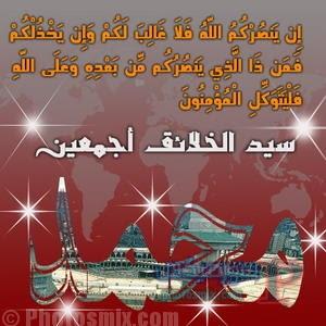 صور بطاقات لمولد النبوي الشريف 6