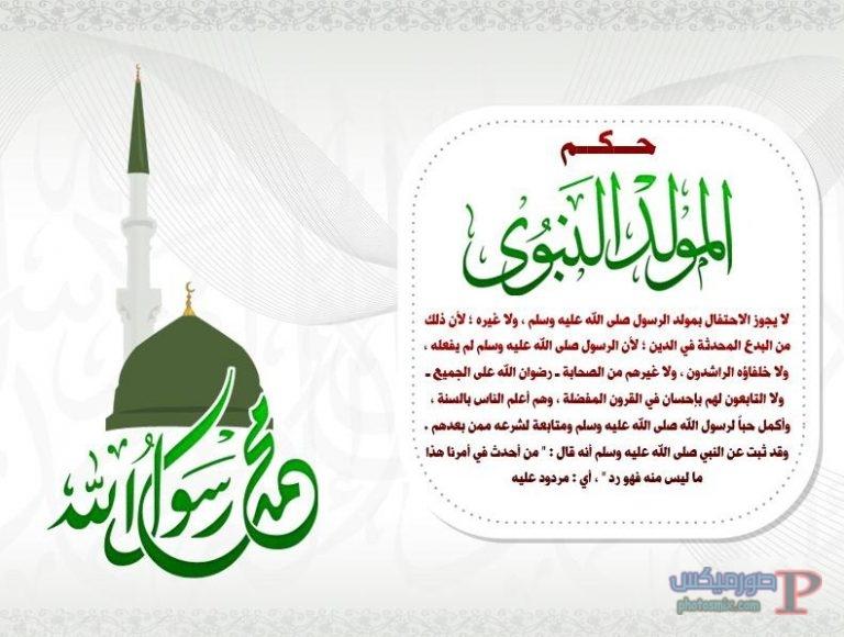 -صور-تهئنة-للمولد-النبوي-1439-12 صور تهئنة بالمولد النبوي الشريف , بطاقات تهئنة بالمولد النبوي