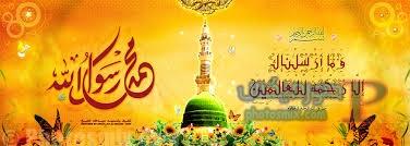 -صور-تهئنة-للمولد-النبوي-1439-2 صور تهئنة بالمولد النبوي الشريف , بطاقات تهئنة بالمولد النبوي