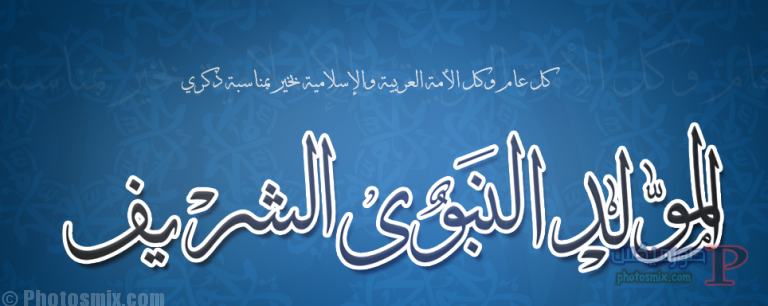 -صور-تهئنة-للمولد-النبوي-1439-9 صور تهئنة بالمولد النبوي الشريف , بطاقات تهئنة بالمولد النبوي