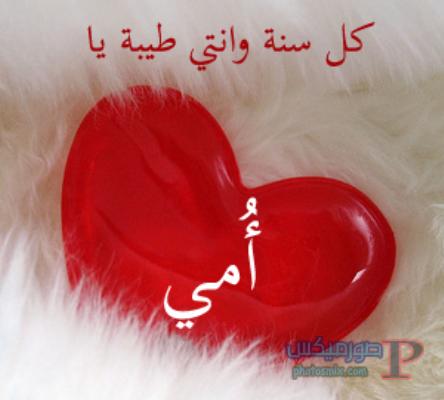 صور جميلة عن حب الام 7