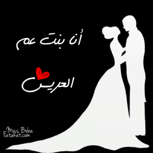 -صور-جميلة-لاخت-العريس-4-300x300 صور انا العروسة , اجمل صور انا اخت العروسة , صور انا اخت العريس
