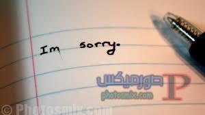 صور خلفيات ورمزيات عن الاعتذار والاسف 3