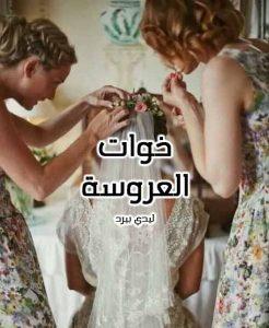 -صور-صاحبة-العروسة-cover-2-246x300 صور انا العروسة , اجمل صور انا اخت العروسة , صور انا اخت العريس