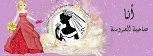 -صور-صاحبة-العروسة-cover-7-300x110 صور انا العروسة , اجمل صور انا اخت العروسة , صور انا اخت العريس
