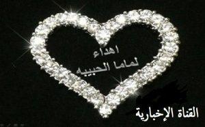 صور لعيد ام سعيد روعة