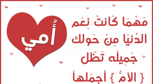 صور لعيد ام سعيد روعة 6
