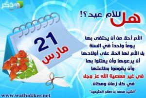 صور معبرة لعيد الام 7