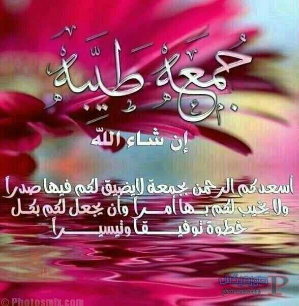 ادعية ليوم الجمعة مكتوب عليها جمعة مباركة 10