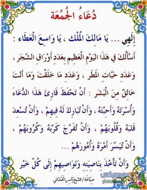 ادعية ليوم الجمعة مكتوب عليها جمعة مباركة 4