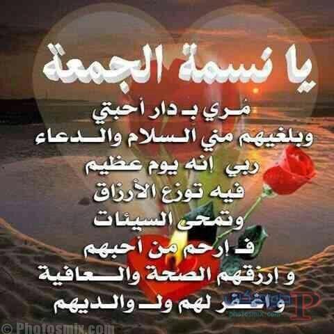 ادعية ليوم الجمعة مكتوب عليها جمعة مباركة 7
